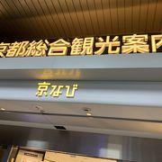 京都総合観光案内所
