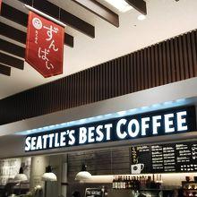 シアトルズベストコーヒー JR鹿児島中央店