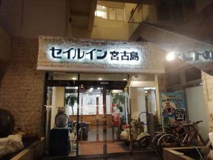 観光ホテル セイルイン宮古島 <宮古島> 写真
