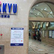 小田急新宿駅!