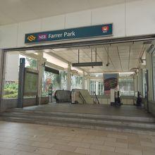 ファーラー パーク駅