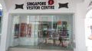 シンガポール ビジター センター