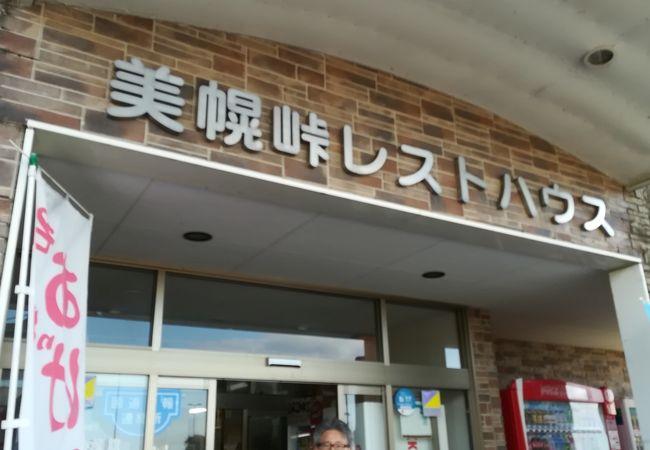 美幌峠レストハウス