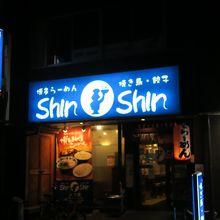 博多らーめん Shin-Shin 住吉店