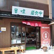 老舗味噌屋