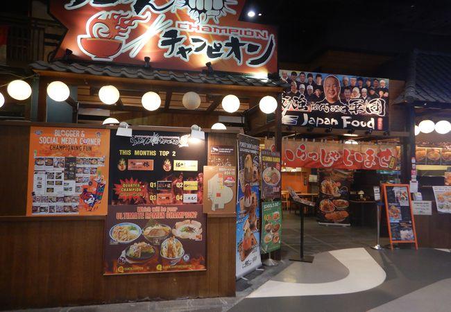 らーめん チャンピオン (Bugis+店)