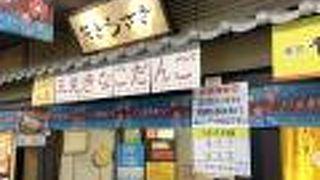 きなこだんご たまうさぎ  近鉄奈良駅