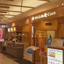 からふね屋 CAFE さんすて岡山店