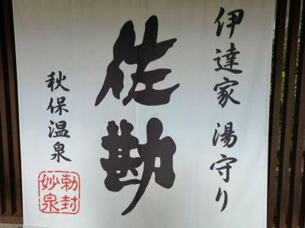 伝承千年の宿 佐勘 写真
