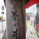 鳴海醸造店 菊乃井 (鳴海家住宅)