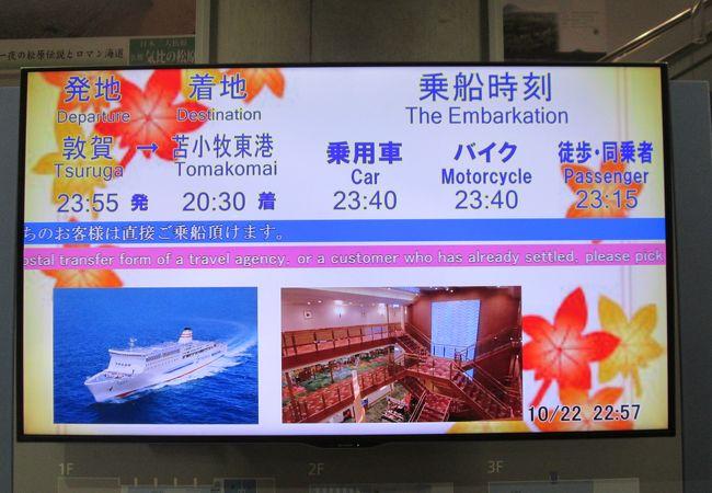 敦賀―苫小牧航路を利用