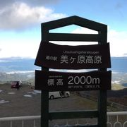 標高2000mの大パノラマ