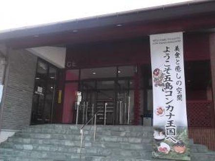 五島コンカナ王国 WINERY&RESORT 写真