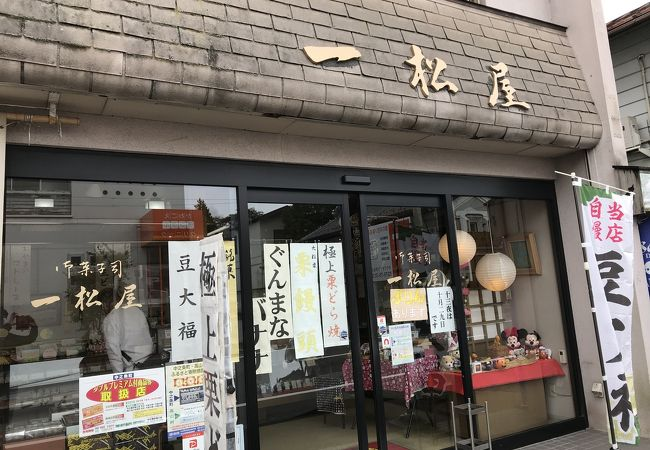 一松屋菓子店