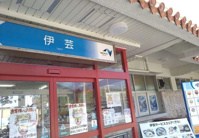 伊芸サービスエリア (下り)