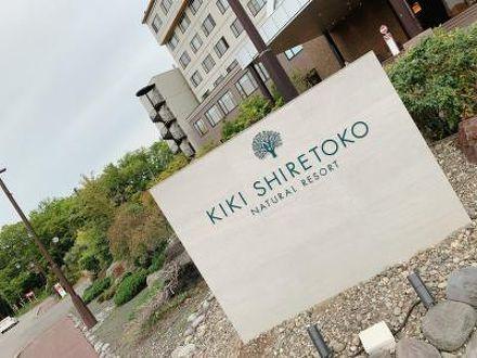 KIKI知床 ナチュラルリゾート 写真
