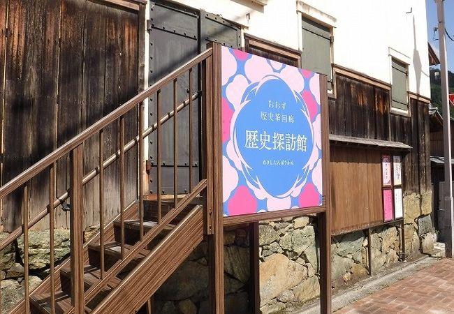 大洲歴史探訪館