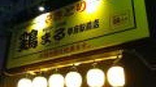 やきとり 鶏まる 甲府駅前店