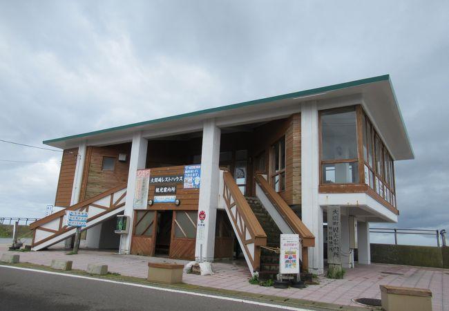 大間崎レストハウス 展望施設