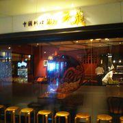 餃子が人気の中華料理