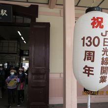 2020年日光駅開業130周年