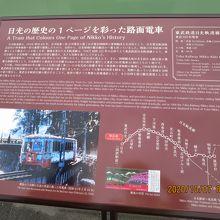 日光駅から日光軌道線が明智平手前の馬返まで通っていたんですね