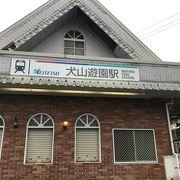 愛知県最北端の駅