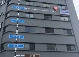 トラベラー - イン テイフア ホテルII(旅人駅站鉄花文創館)