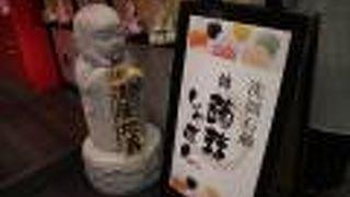 京都蒟蒻しゃぼん
