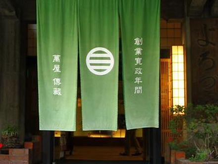 信州湯田中温泉 よろづや 写真