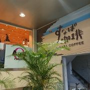 ある意味有名な珈琲店
