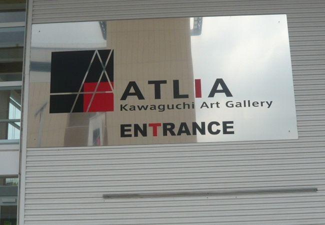 川口市立アートギャラリーアトリア