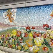 駅の壁画が可愛い