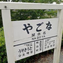 右から書いた駅名標