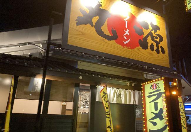 丸源ラーメン 茨木店