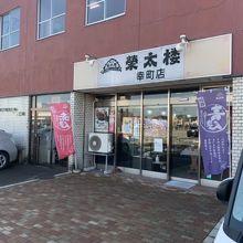 榮太楼 幸町店