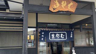中野屋 塩沢店