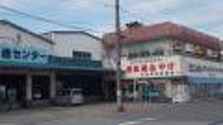 厚生水産 (富士見営業所)