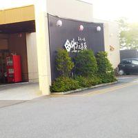 隣接する斗南温泉(ホテル内から移動可)