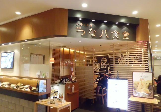新宿 つな八食堂 立川店