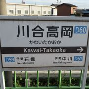 三重県内の各駅へも便利に。