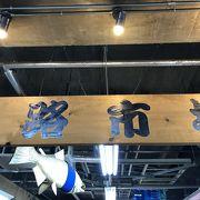 釧路川河口にあるショッピング施設。