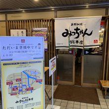 お好み焼 みっちゃん総本店 八丁堀本店