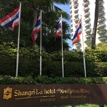 シャングリラ ホテル バンコク