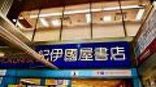 新宿に来ると来てしまう大型書店
