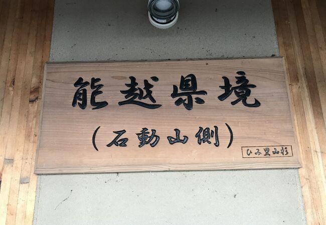 能越県境パーキングエリア (上り線)