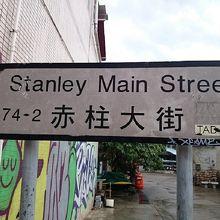 スタンレーマーケット (赤柱市場)