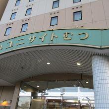ホテルユニサイトむつ