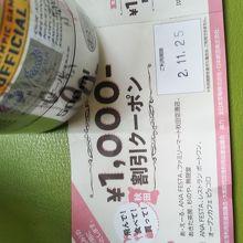 ファミリーマート (秋田空港店)