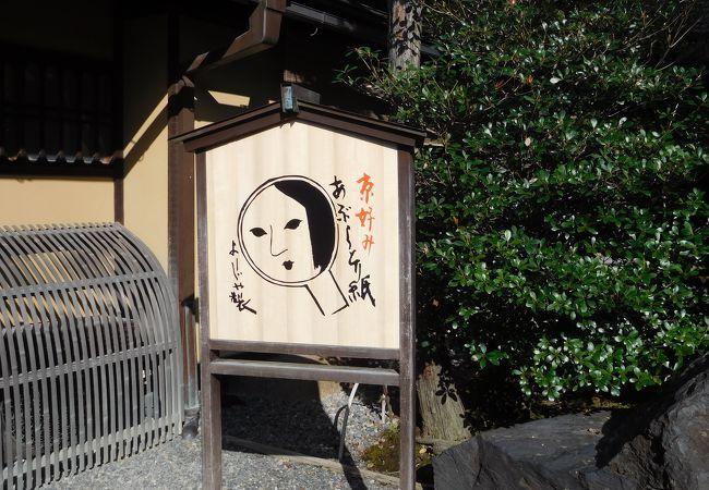 よーじや (清水産寧坂店)